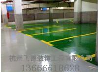 地下停车场水性耐磨地坪漆.地下停车场水性环保地坪漆.100%保证