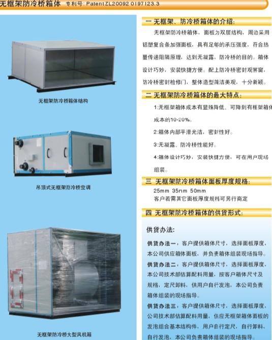 环保净化箱体铝合金框架及结构件