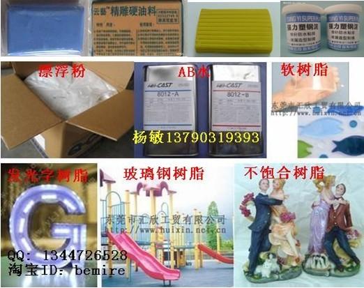 供应空心玻璃微球,空心粉,漂浮粉,AB水,软树脂,发光字树脂,防