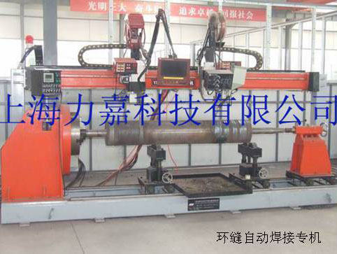 环缝自动焊接专机