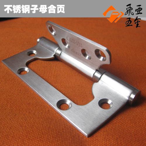 不锈钢子母合页(出厂价4.30)