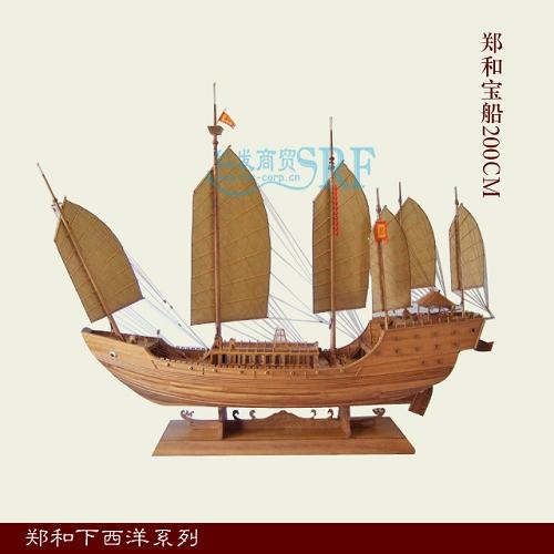 船模--郑和宝船