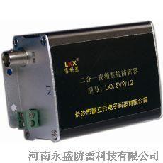 信号防雷器