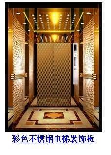 不锈钢电梯装饰板