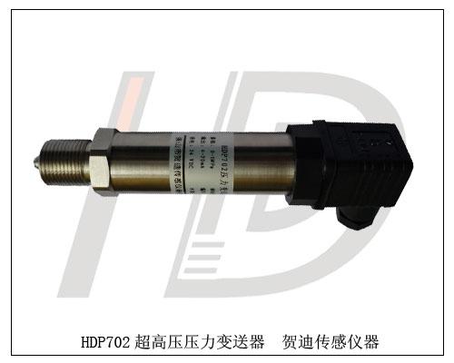 广东高压压力传感器、高压压力变送器