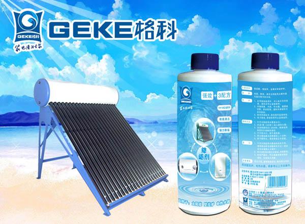 太阳能热水器除垢清洗方法 ,太阳能专业清洗剂代理