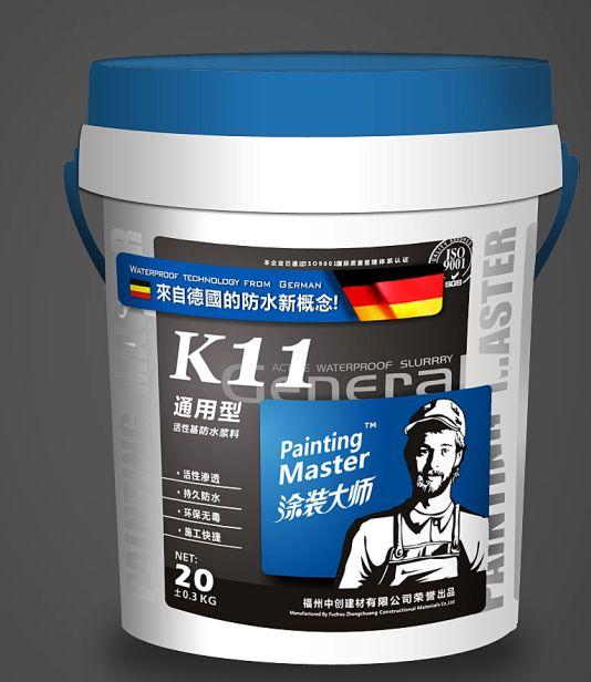 防水涂料++福州中创建材有限公司