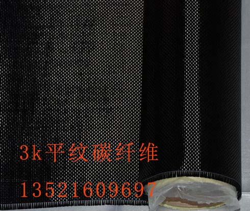 300克碳纤维布