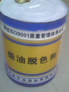 柴油脱色剂