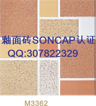 抛光砖SONCAP认证检测、釉面砖SONCAP认证检测