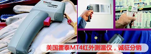 雷泰MT4红外测温仪价格