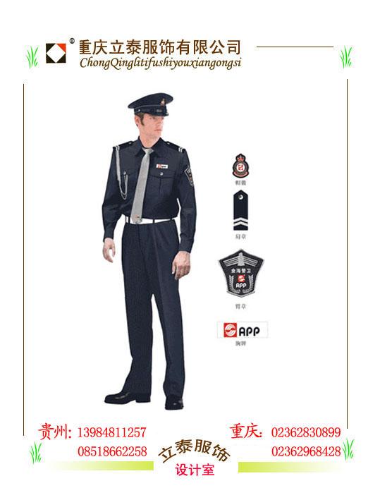 六盘水服装厂专业生产保安服8662258