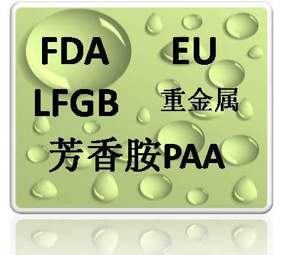 啤酒杯、玻璃杯、冰激凌杯LFGB、FDA、EU测试认证