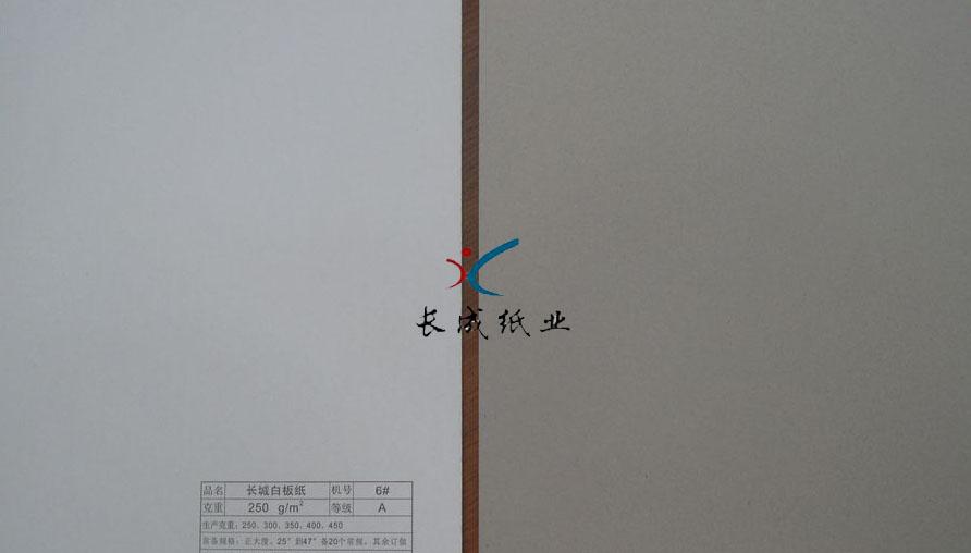 230G-450g海龙白板纸|单面涂布白板纸|灰底白板纸