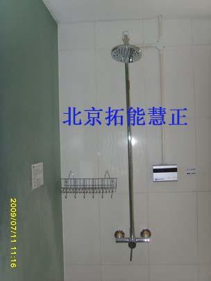 IC卡水控、水控器、浴室节水系统