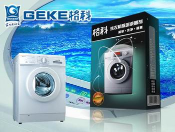 家具污染 洗衣机除垢剂--环保产品招商!
