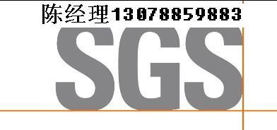 惠州CCC认证 ,东莞SGS公司,东莞SGS,保定SGS公司,邢