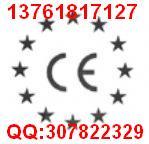 吸尘器CE认证、吸水清洁器CE认证