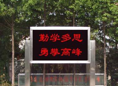 南宁百色LED显示屏-室外LED单色/双色显示屏P10