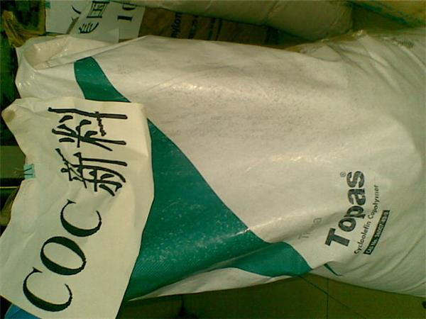 供应COC COP 塑胶原料(镜头料)