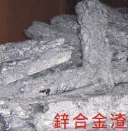 深圳废锌合金回收