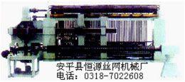 大型六角网机(格宾网机,石笼网机)