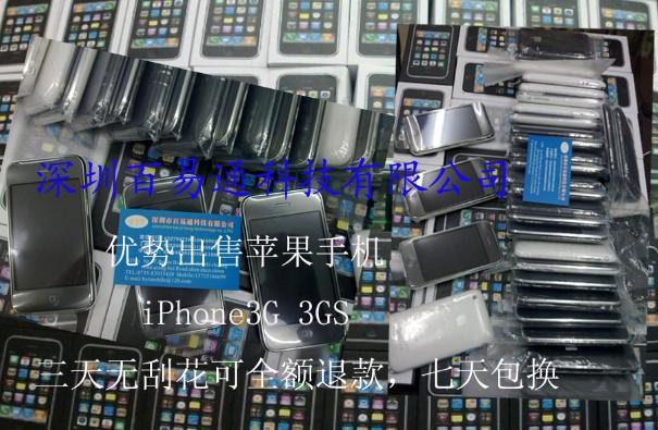 苹果 iphone价格