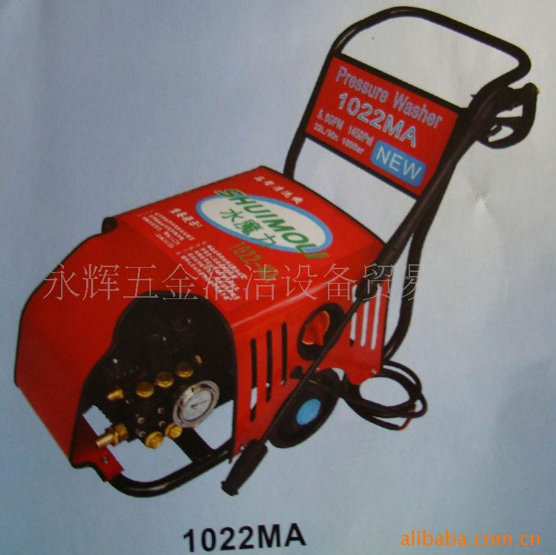 1022MA水魔力高压清洗机