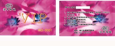 重庆制卡-可视卡-vip卡