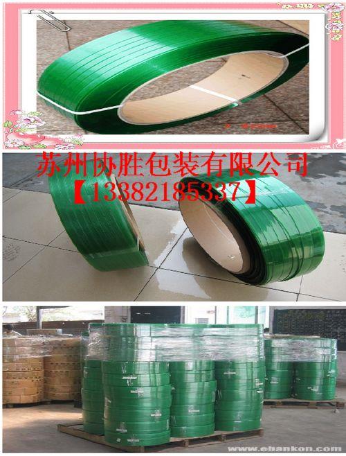 昆山打包带 苏州PET塑钢带 昆山塑钢打包带
