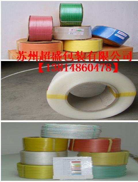昆山PET塑钢带 吴江印刷打包带 昆山环保打包带