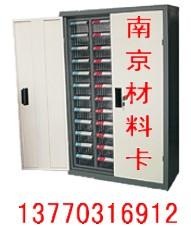 电子元器件柜、磁性材料卡,文件柜,零件柜-