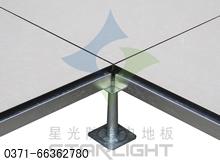 陶瓷面全钢防静电地板|河南郑州星光抗静电地板
