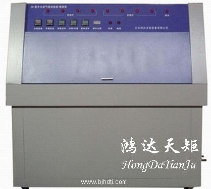 紫外老化箱/紫外老化试验机/喷淋式紫外线老化试验箱