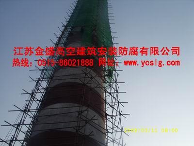 辽宁建烟囱修烟囱拆烟囱造烟囱砌烟囱工程公司l59O5lOO665