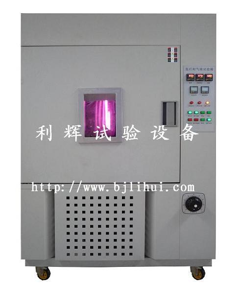 北京/上海(水冷型)氙灯试验箱