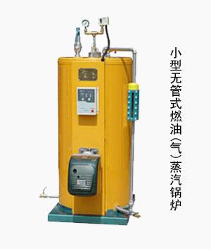 供应干洗机专用烘干设备蒸汽发生器