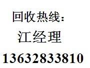 深圳废线路板回收公司