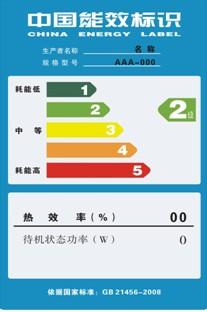 东莞中国能效认证,深圳能效认证全国处理中心,惠州CCC