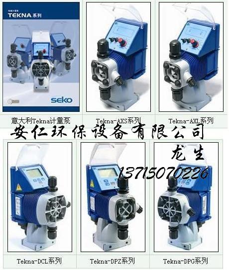 最便宜的进口计量泵/加药泵.水泥助磨剂计量泵