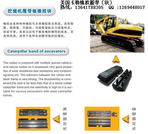 挖掘机橡胶履带板,橡胶履带块, 橡胶块,橡胶板