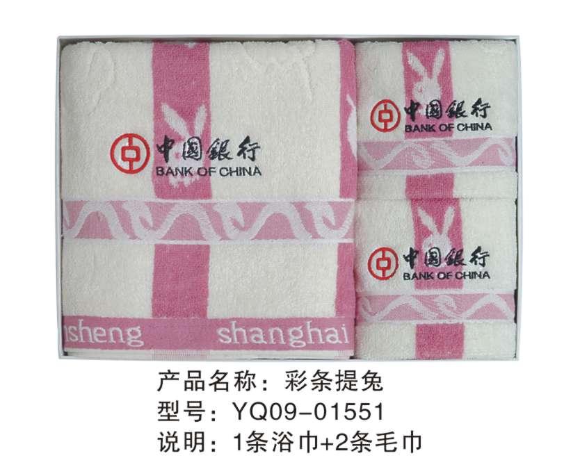 珠海毛巾 珠海浴巾 珠海面巾 珠海手巾 珠海压缩毛巾10