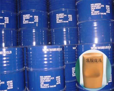 皮具用乳胶/环保型乳胶/天然乳胶