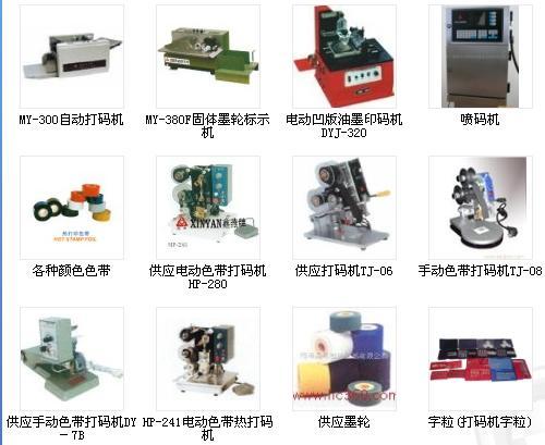 广西南宁龙奥出售各种打码机耗材,各种颜色墨轮,色带,各种规格字粒