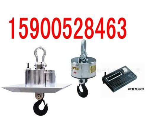 1吨电子吊秤 2吨电子吊秤 3吨电子吊称 3吨电子吊称 5吨吊磅