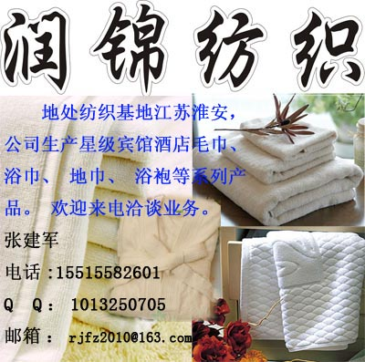 毛巾类产品