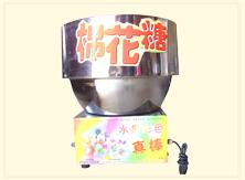 拉丝棉花糖机|果味棉花糖机