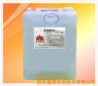 纺织品阻燃剂