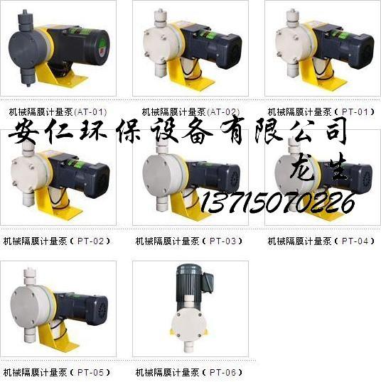 BETTER台湾机械隔膜计量泵PAC、PAM加药泵
