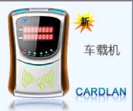 IC卡公交刷卡收费机/智能公交收费系统